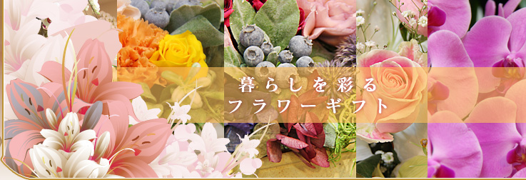 Flower Shop MIST ONLINE SHOPPING SITE